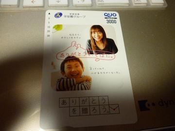 QUOカード 3000円分 未使用