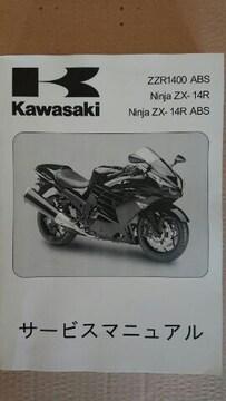 ZX‐14R サ−ビスマニュアル