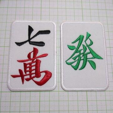 NO.209 アイロンワッペン パッチ 麻雀牌