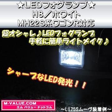 超LED】LEDフォグランプH8/ホワイト白■MH22S系ワゴンR対応