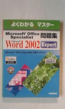 FOM出版 ワード2002エキスパート word上級 CD付 中古本