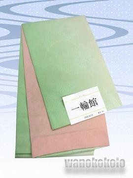 【和の志】浴衣用小袋帯◇白緑系ぼかし・百合柄◇YKB-55