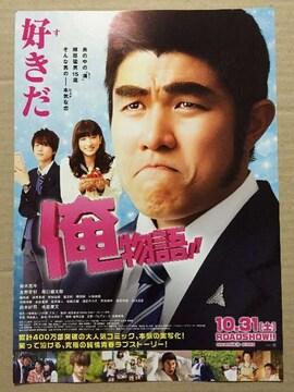 映画「俺物語!!」見開きチラシ10枚 鈴木亮平 坂口健太郎