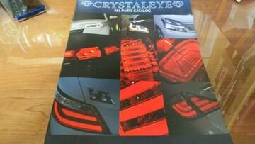 crystaleyeクリスタルアイ カタログ2015テール パーツ オートサロン アルファード ヴェルファイア