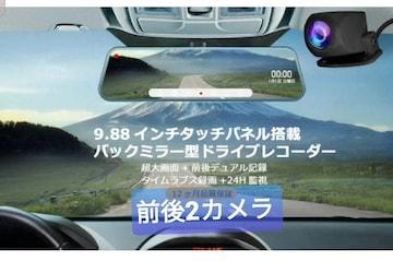 送料込み★9.88インチ2カメ16GB付きドライブレコーダー★