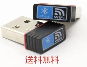 WIFI 無線lan USB 子機 およびBluetooth 4.0 1個