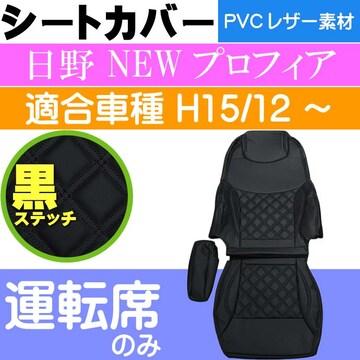 日野 NEWプロフィア シートカバー 運転席用 CV001R-BK Rb051