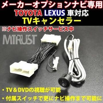 テレビキット ナビコントロール トヨタ メーカーオプションナビ専用 SAI AZK10対応 エムトラ