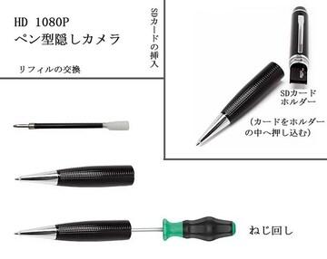 HD1080P 隠しカメラ ボールペン型 シルバー
