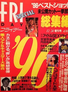 松嶋菜々子・斎藤陽子・安室奈美恵…【FRIDAY SPECIAL】1996年