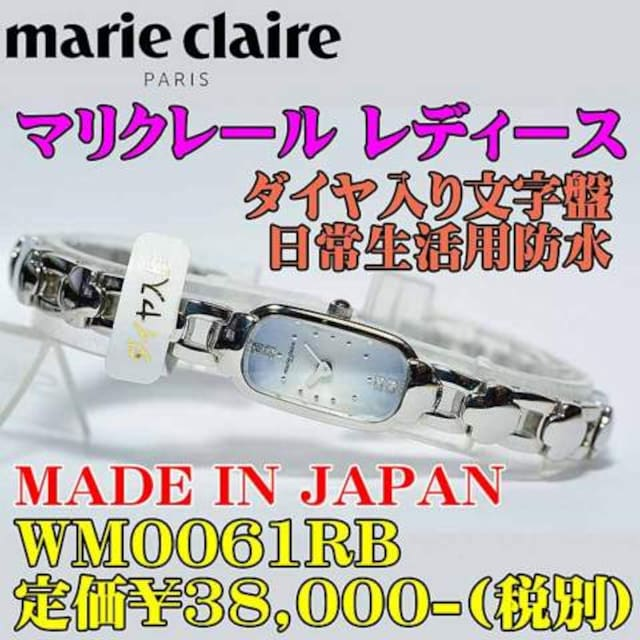 掘り出し物 在庫処分 マリクレール WM0061RB  < 女性アクセサリー/時計の