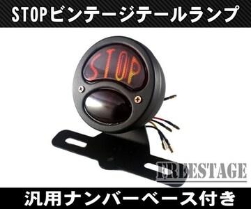 汎用アメリカンテールランプ/STOPビンテージテイスト